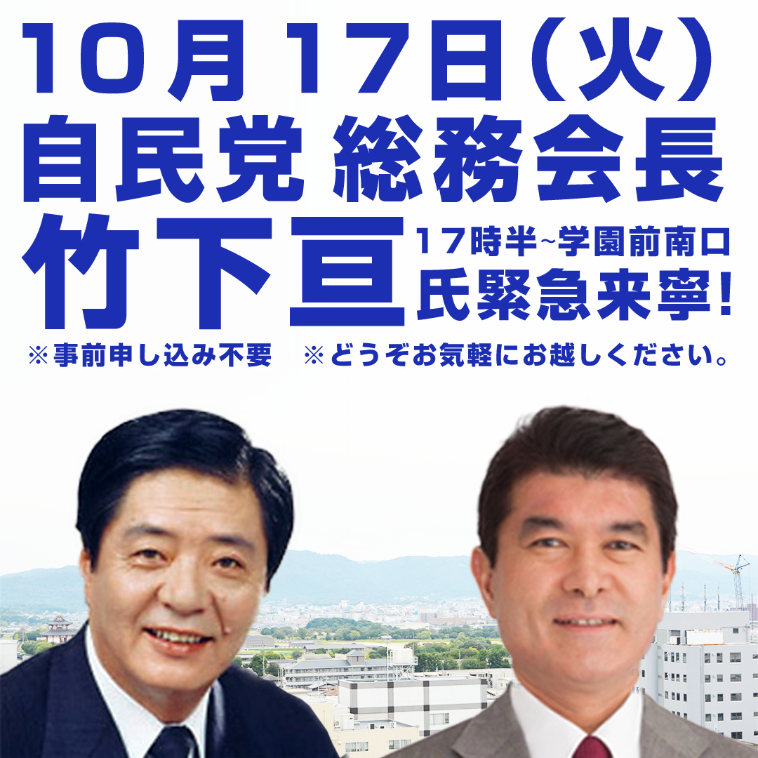 緊急告知】10/17 自由民主党 総務会長 竹下 亘 氏 緊急来寧!【場所 ...