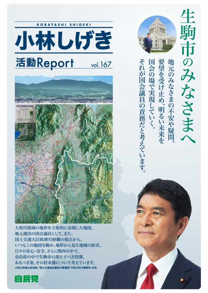 生駒市_活動レポート167_のサムネイル