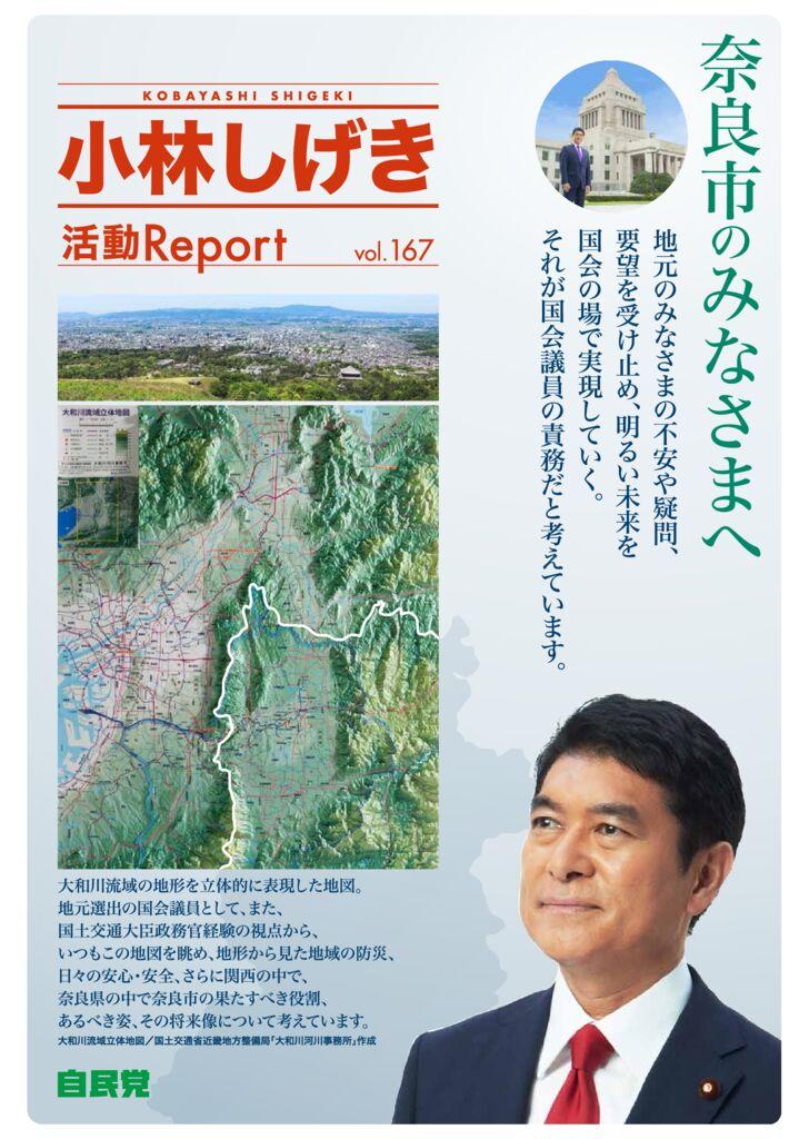 奈良市‗活動レポート167_のサムネイル